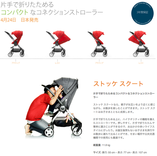 stokke-scoot.png